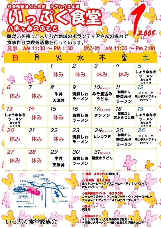 Ippukushokudo201_3