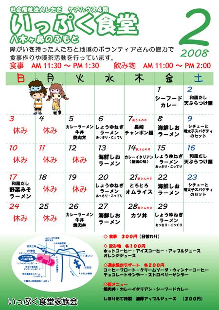 Ippukushokudo202_2