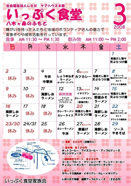 Ippukushokudo203_3