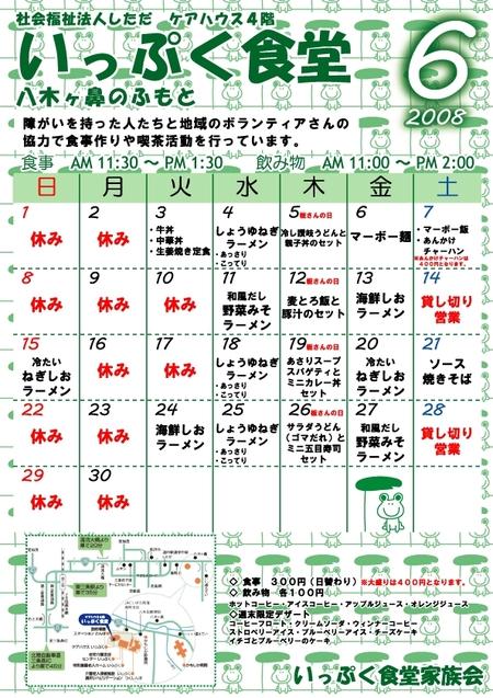 Ippukushokudo2006_2