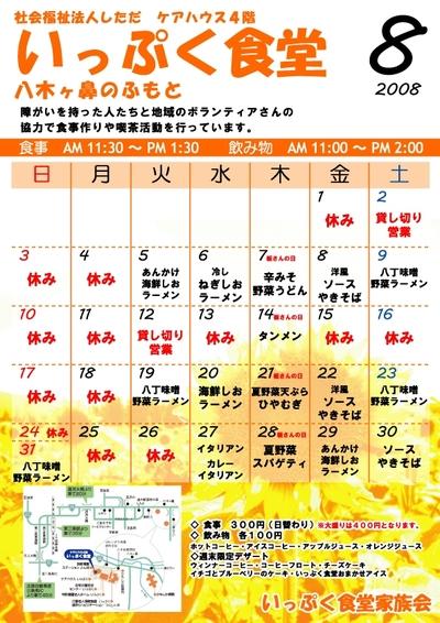 Ippukushokudo2008_7