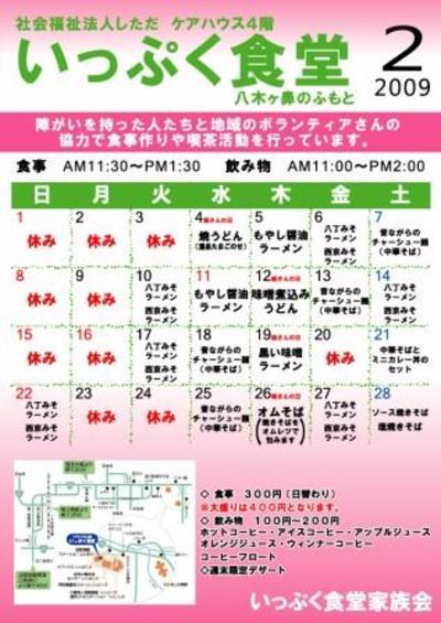 Ippukusyokudoi200902