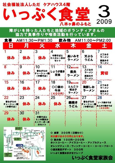 Ippukusyokudoi200903_2