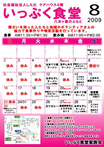 Ippukusyokudoi200908