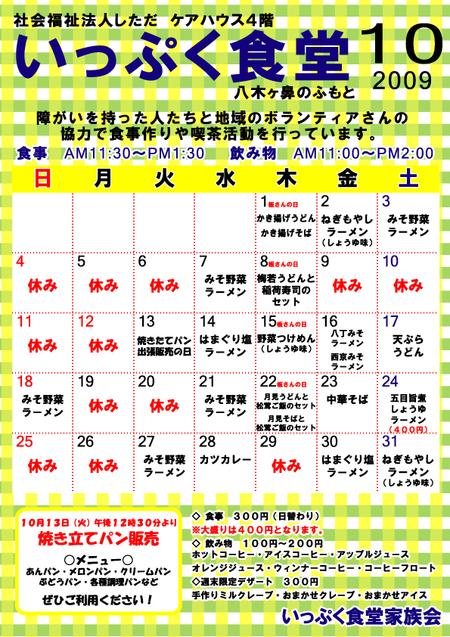 Ippukusyokudoi200910_4
