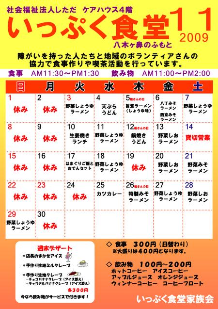 Ippukusyokudoi200911