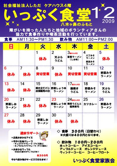 Ippukusyokudoi200912