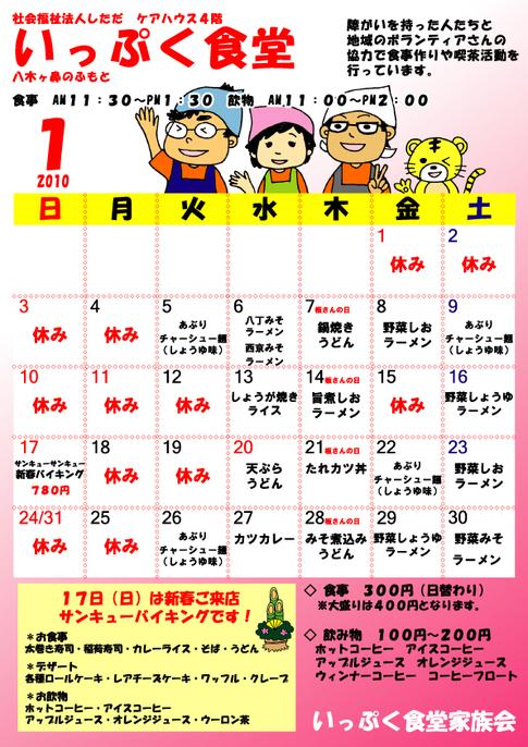 Ippukusyokudoi201001_2