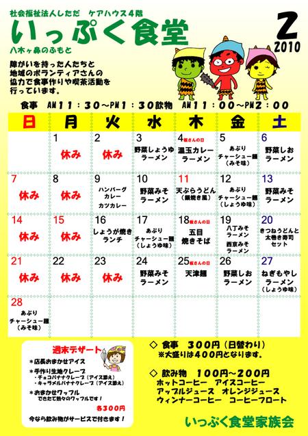Ippukusyokudoi2010022_2