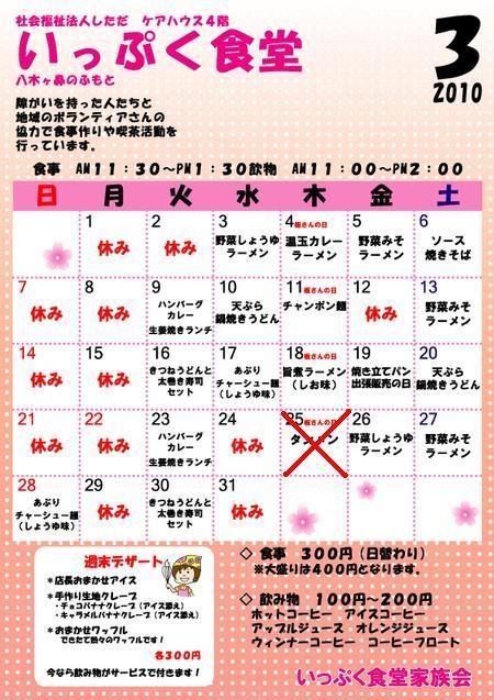 Ippukusyokudoi201003_2