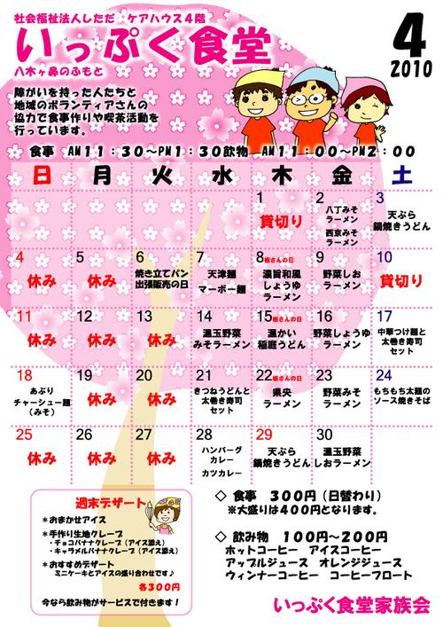 Ippukusyokudoi201004_6