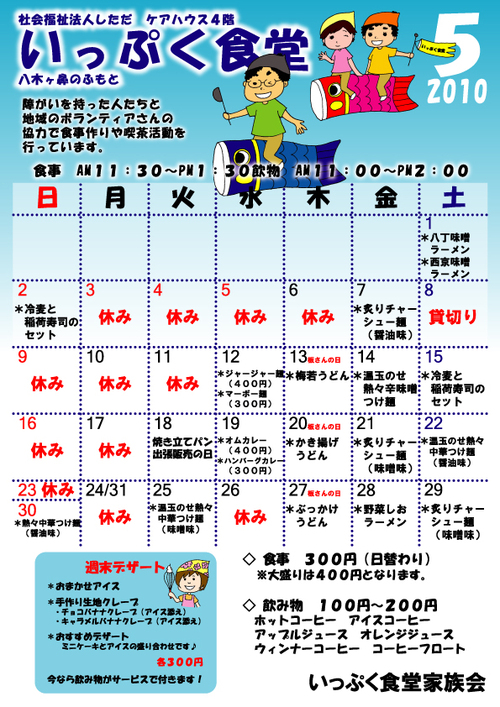 Ippukusyokudoi2010052
