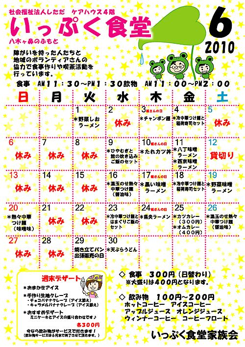 Ippukusyokudoi201006_5