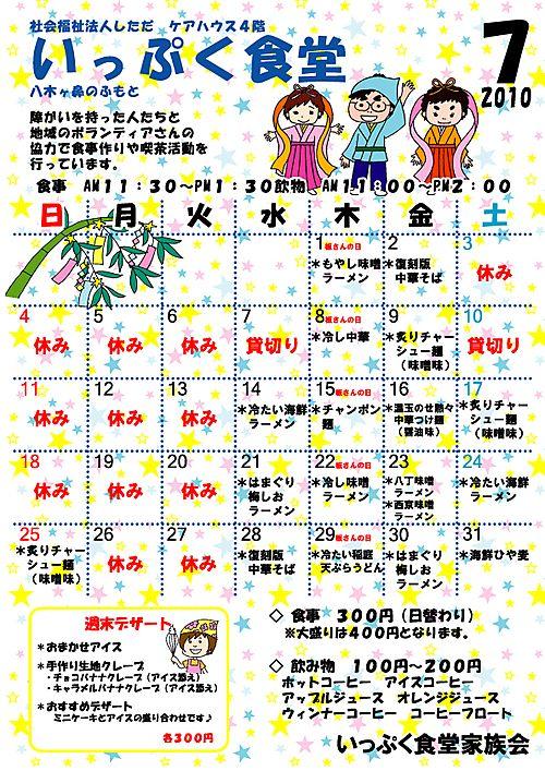 Ippukusyokudoi201007_2