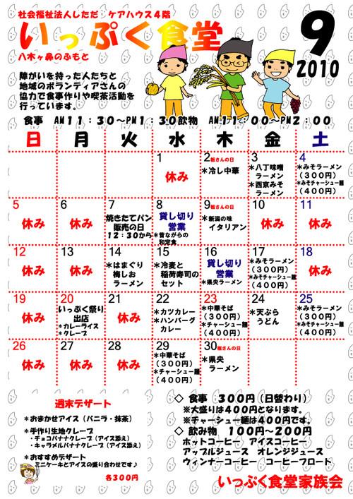 Ippukusyokudoi201009