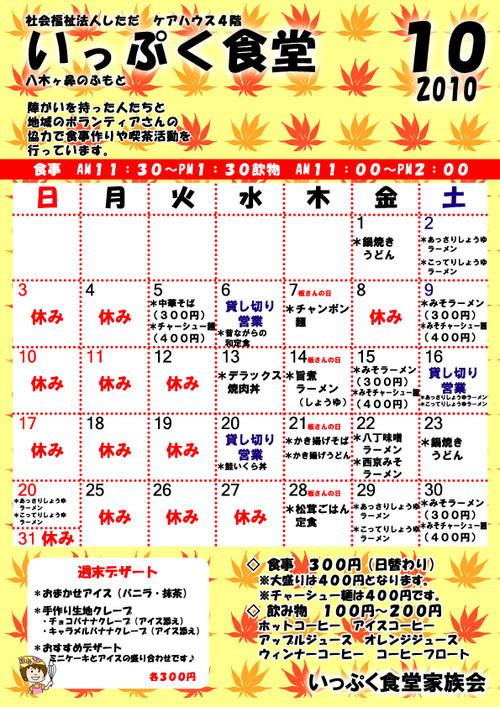 Ippukusyokudoi201010
