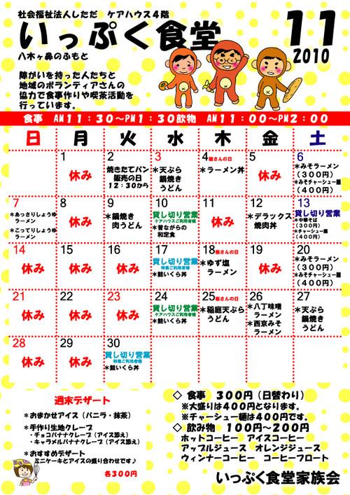 Ippukusyokudoi201011