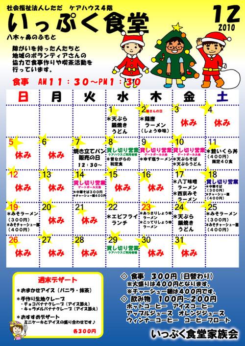 Ippukusyokudoi201012