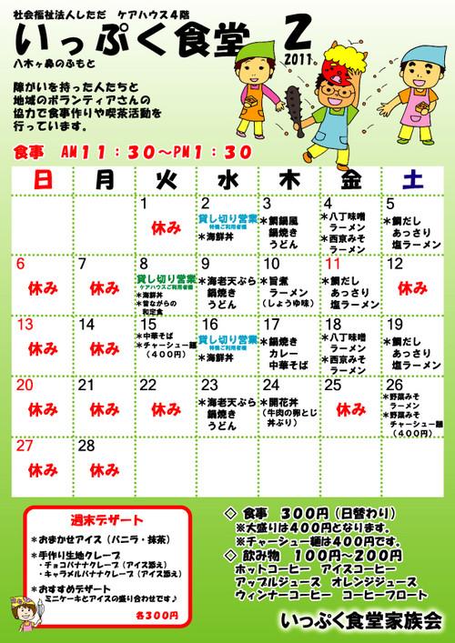 Ippukusyokudoi20112_2