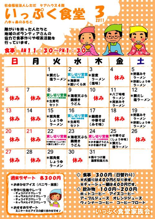 Ippukusyokudoi201103_2