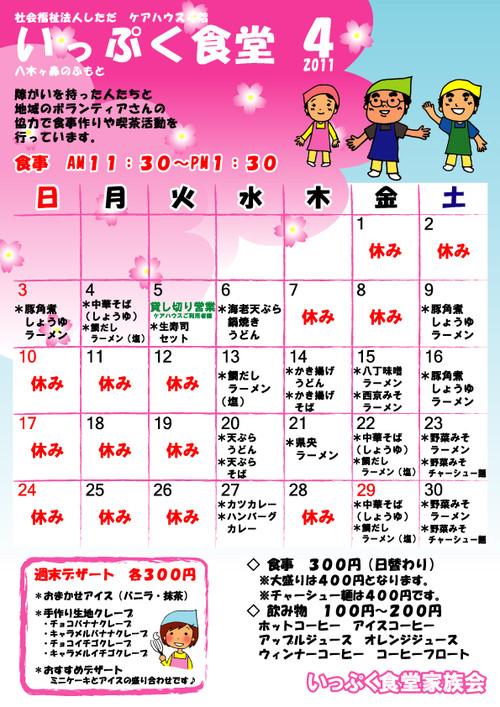 Ippukusyokudoi201104