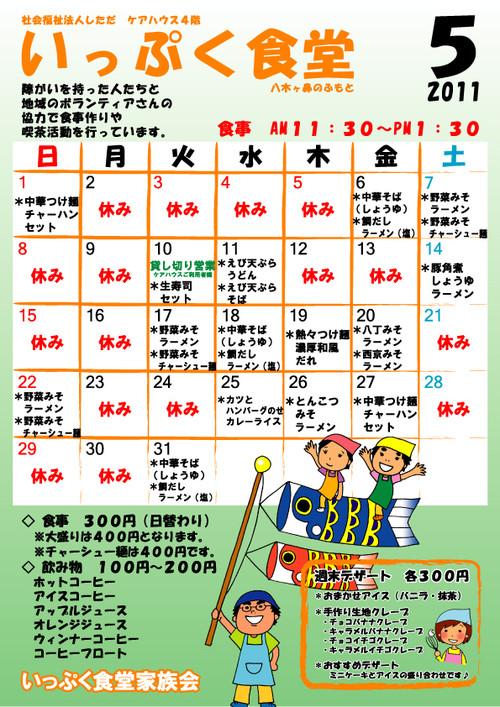 Ippukusyokudoi20115