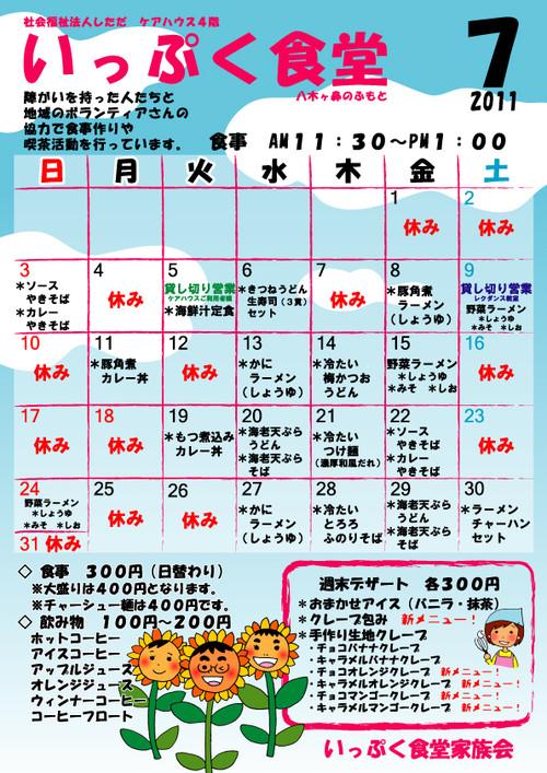 Ippukusyokudoi20117