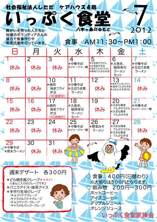 Ippukusyokudo201207