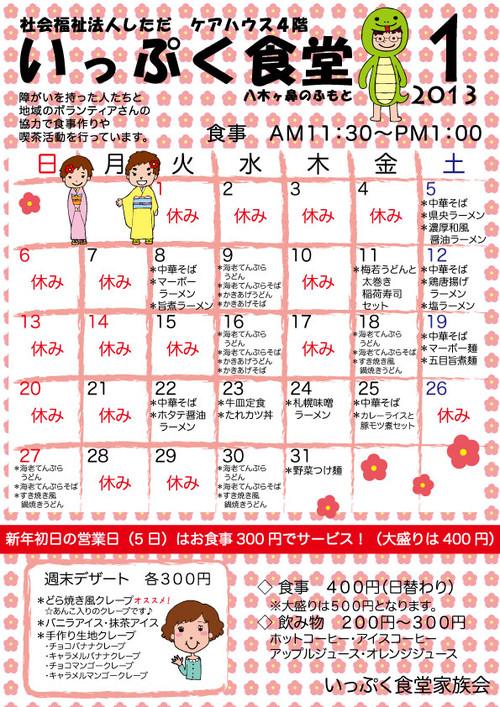 Ippukusyokudo201301