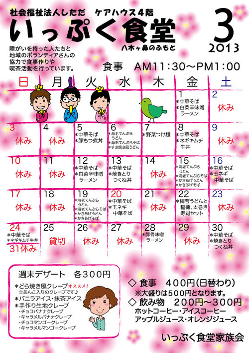 Ippukusyokudo201303