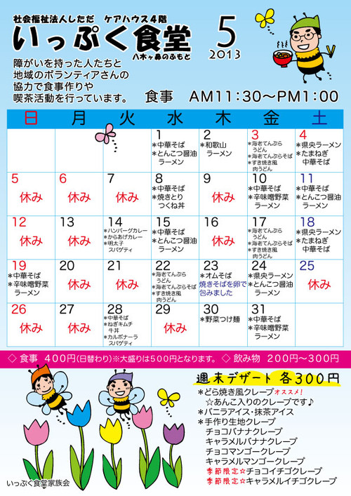 Ippukusyokudo201305