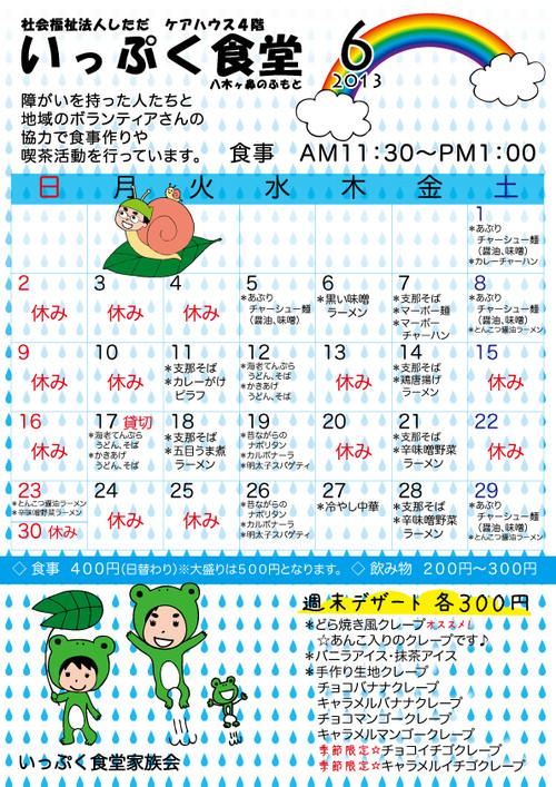Ippukusyokudo201306