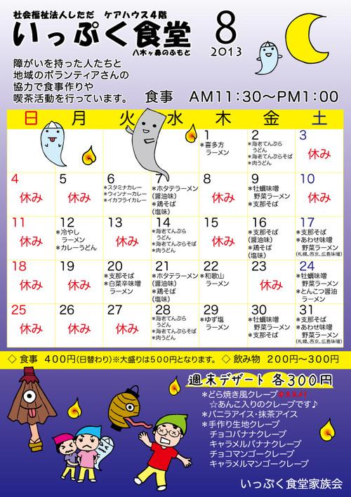 Ippukusyokudo201308