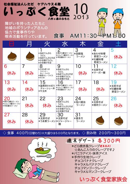 Ippukusyokudo201310
