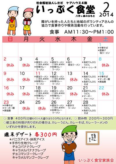 Ippukusyokudo201402_2
