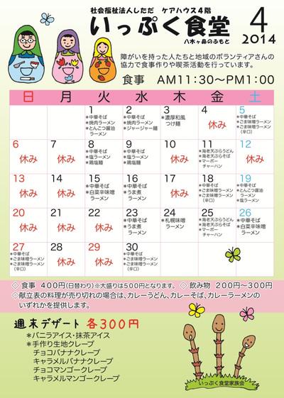 Ippukusyokudo20140401