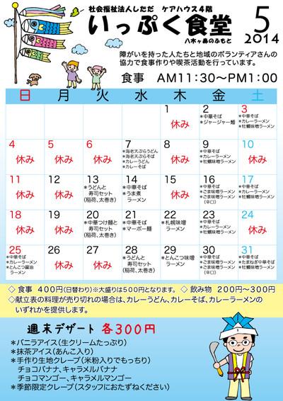 Ippukusyokudo201405