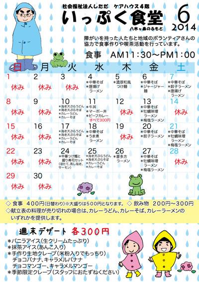 Ippukusyokudo201406