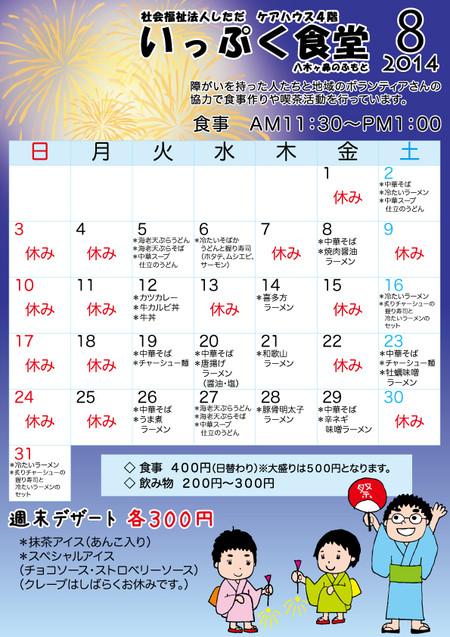 Ippukusyokudo201408