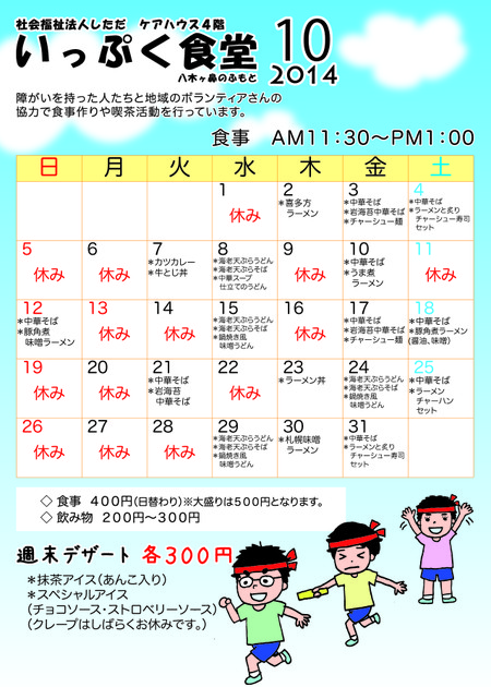 Ippukusyokudo20141001
